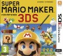 Comprar Super Mario Maker en 3DS a 34.95€